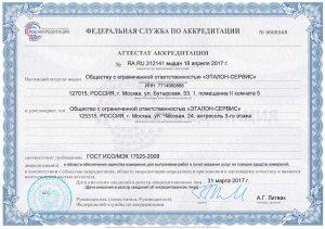 Аккредитация на поверку счетчиков воды Эталон-Сервис
