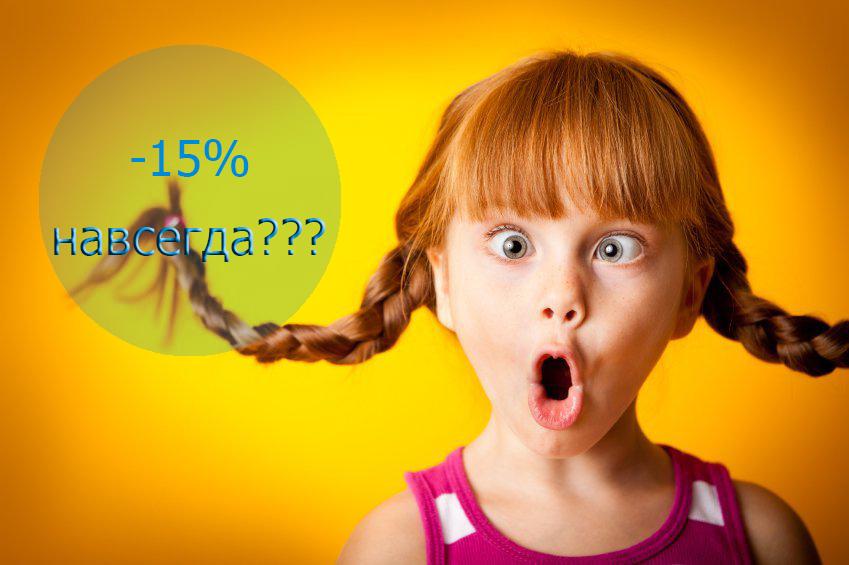 -15 % Навсегда!