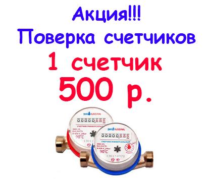 Акция на поверку счетчиков воды 500 рублей!